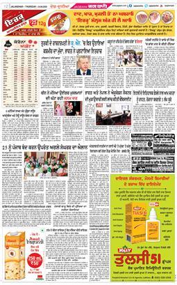 Amritsar Main 2020-09-24