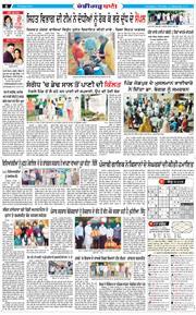 Chandigarh Bani 2020-09-24