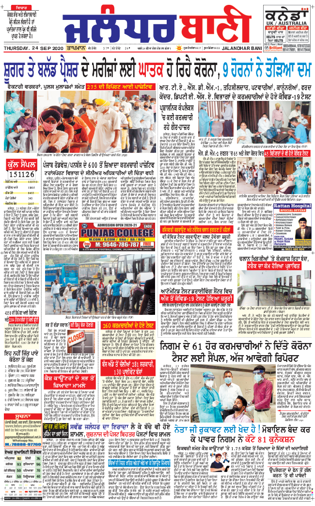 Jalandhar Bani 2020-09-24