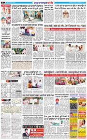 Gurdaspur Bani 2020-09-24