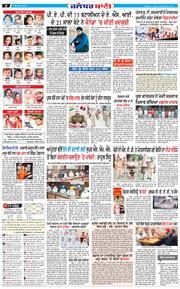 Jalandhar Bani 2020-09-25