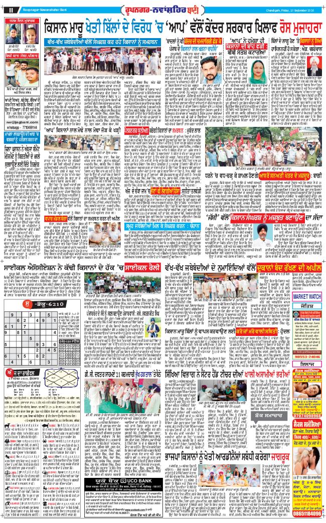 Roopnagar Bani 2020-09-25