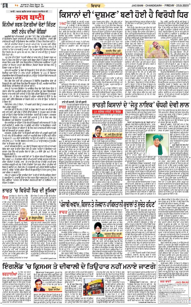 Chandigarh Main 2020-09-25