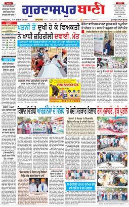Gurdaspur Bani 2020-09-25