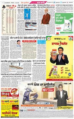 Jalandhar Main 2020-09-25