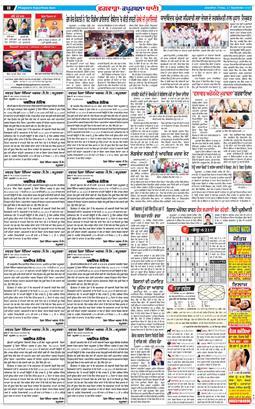 Kapurthala Bani 2020-09-25