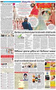 Fatehgarh Sahib Bani 2020-09-25