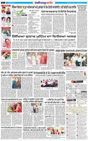 Chandigarh Bani 2020-09-25