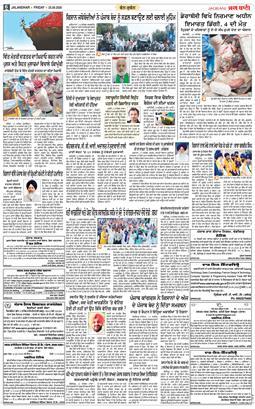 Amritsar Main 2020-09-25