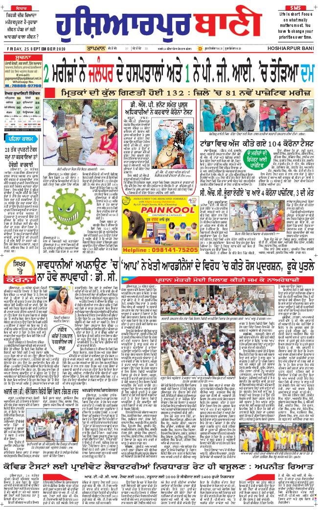 Hoshiarpur Bani 2020-09-25