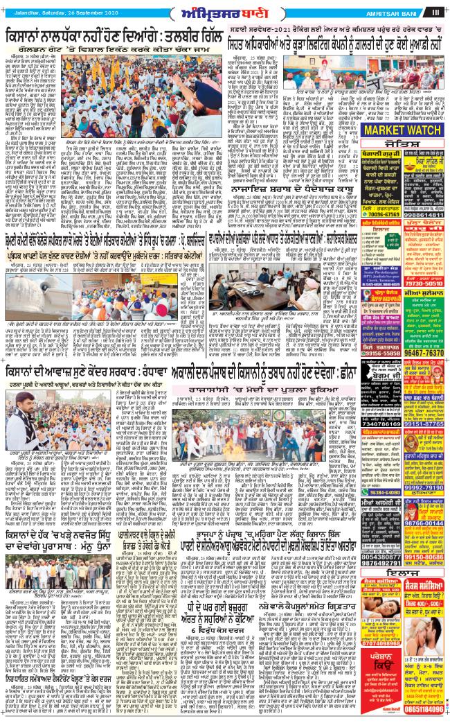 Amritsar Bani 2020-09-26