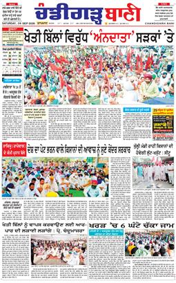 Chandigarh Bani 2020-09-26