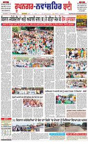 Roopnagar Bani 2020-09-26