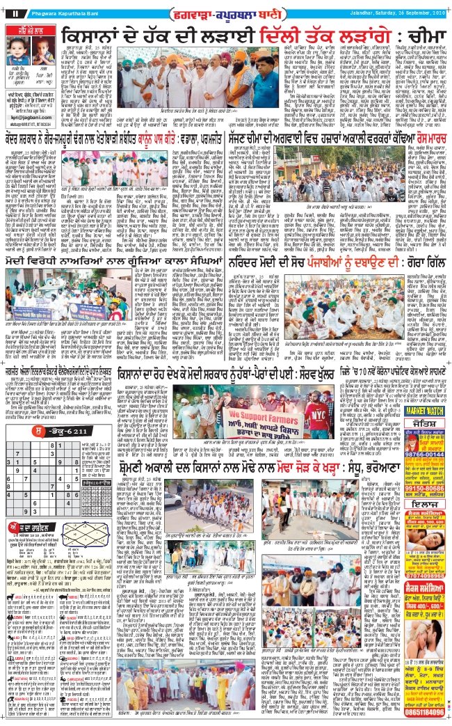 Kapurthala Bani 2020-09-26