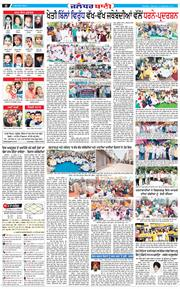 Jalandhar Bani 2020-09-26