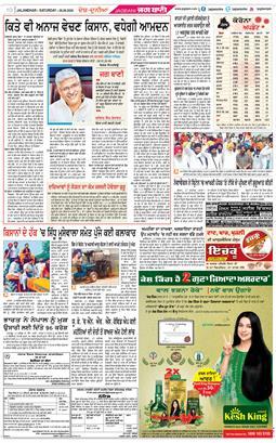 Amritsar Main 2020-09-26