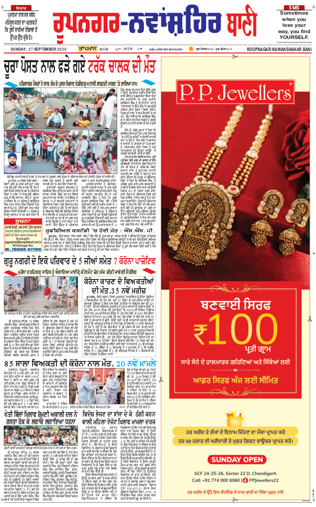 Roopnagar Bani 2020-09-27