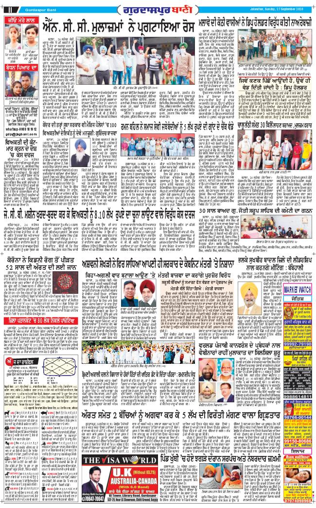 Gurdaspur Bani 2020-09-27