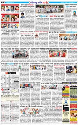 Fatehgarh Sahib Bani 2020-09-27