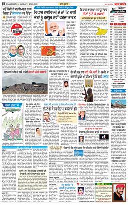 Chandigarh Main 2020-09-27