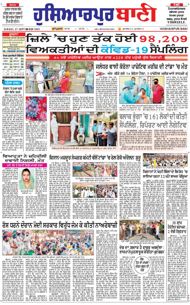Hoshiarpur Bani 2020-09-27