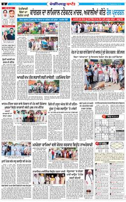 Chandigarh Bani 2020-09-27