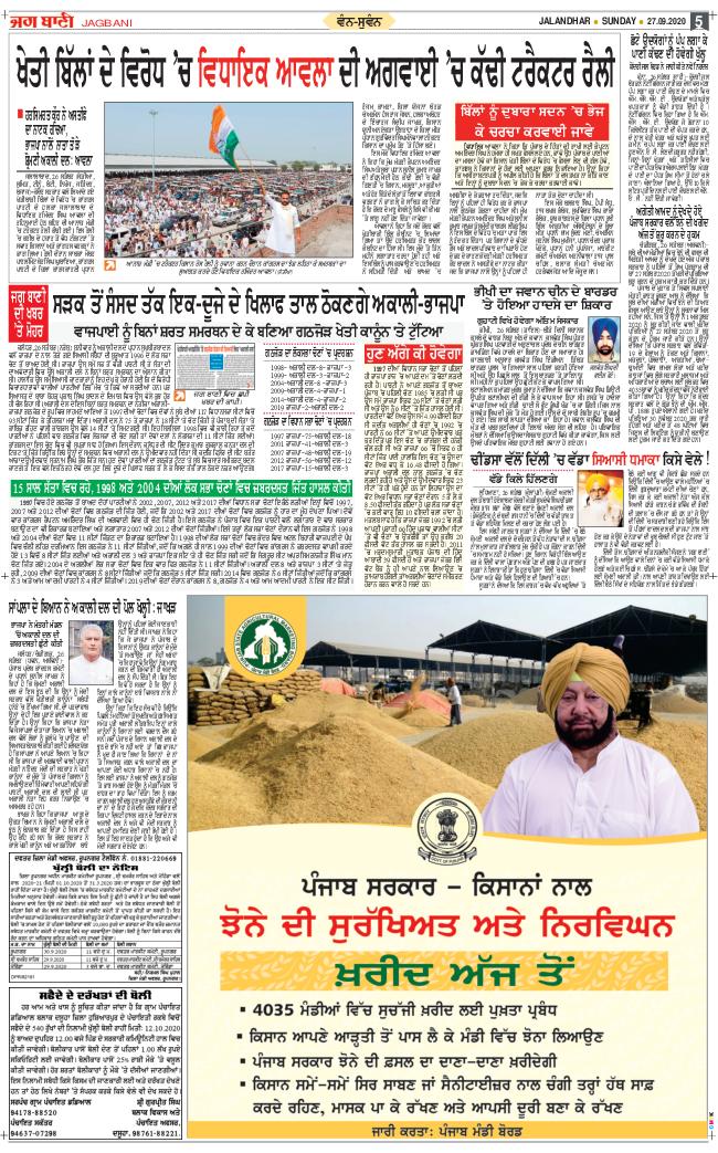 Amritsar Main 2020-09-27