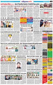 Amritsar Bani 2020-09-27