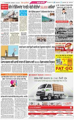 Chandigarh Main 2020-09-28