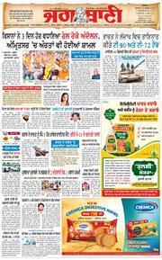 Jalandhar Main 2020-09-28