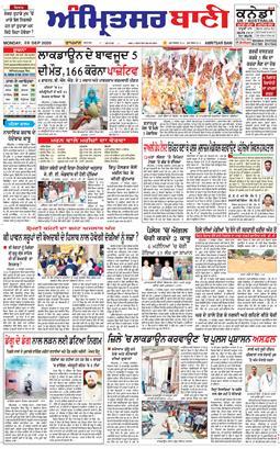 Amritsar Bani 2020-09-28