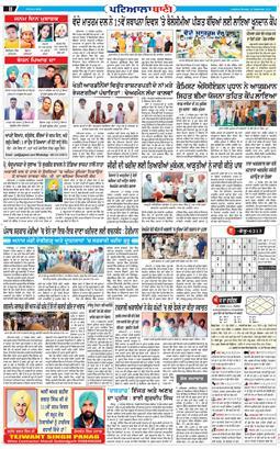 Fatehgarh Sahib Bani 2020-09-28