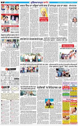 Hoshiarpur Bani 2020-09-28