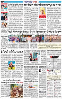 Chandigarh Bani 2020-09-28