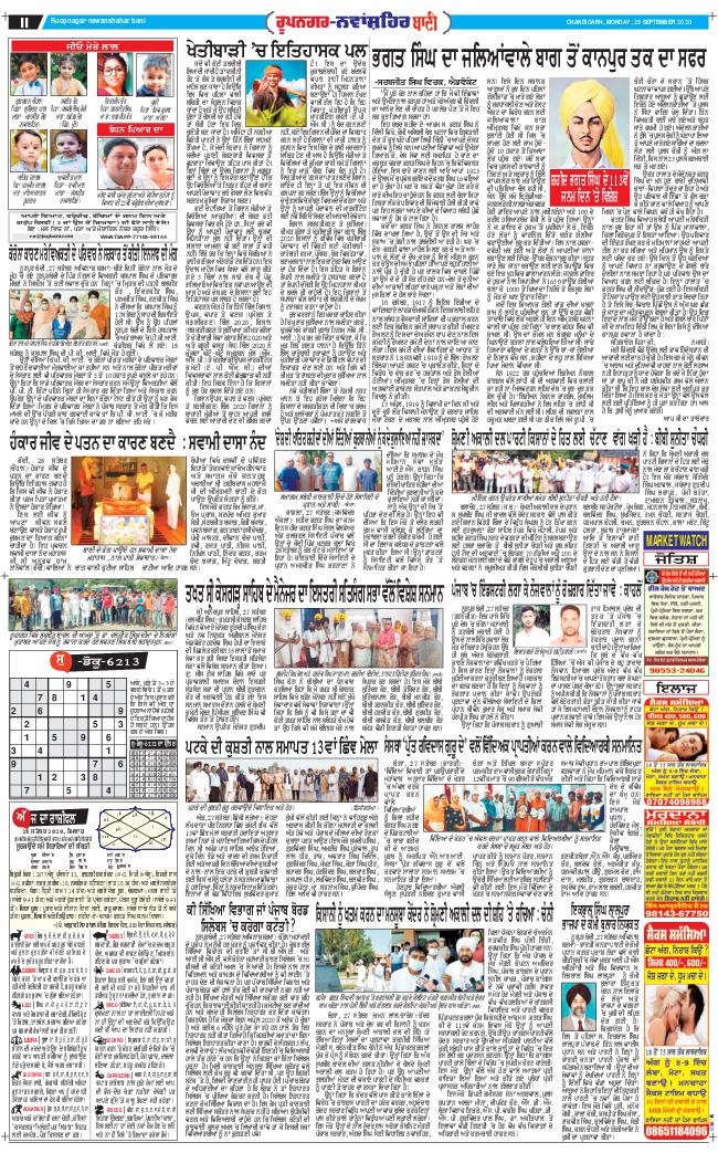 Roopnagar Bani 2020-09-28