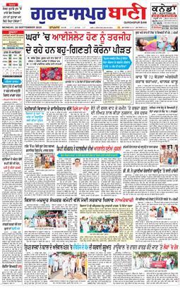 Gurdaspur Bani 2020-09-28