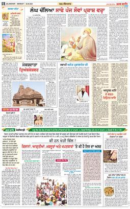 Amritsar Main 2020-09-28