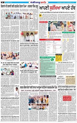 Chandigarh Bani 2020-09-29
