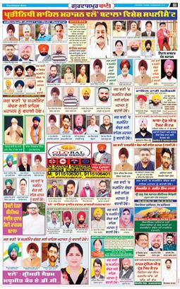 Gurdaspur Bani 2020-09-29