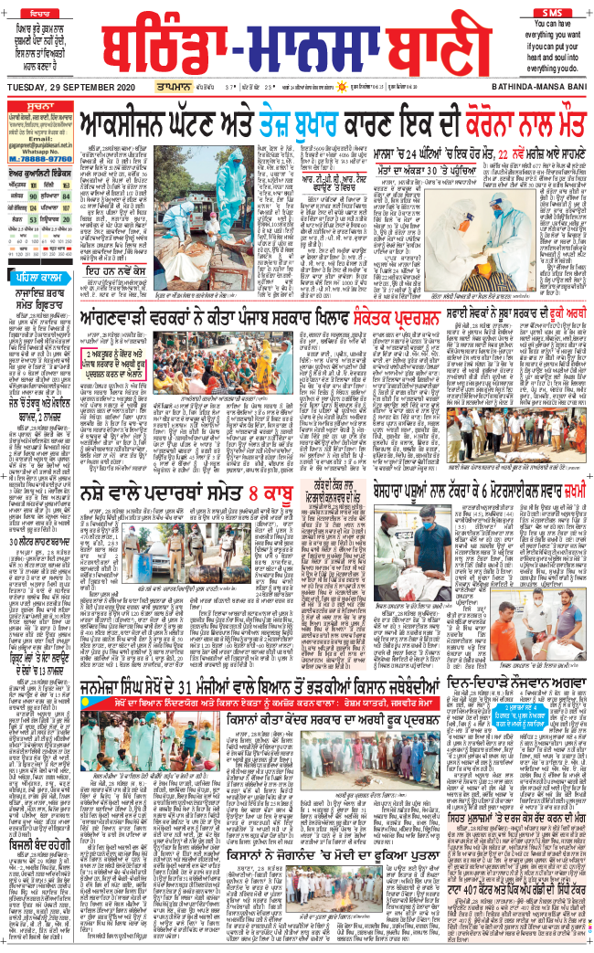 Bathinda Bani 2020-09-29