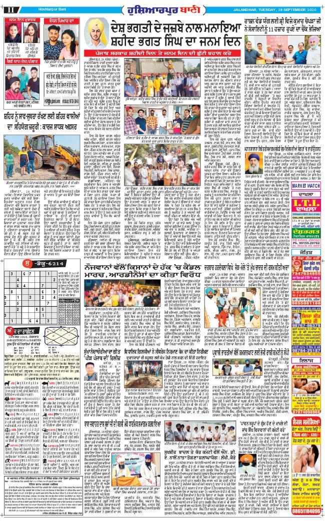 Hoshiarpur Bani 2020-09-29