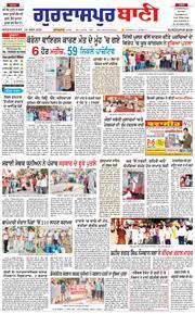 Gurdaspur Bani 2020-09-30