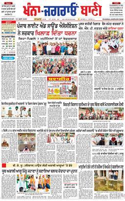 Khanna Bani 2020-09-30