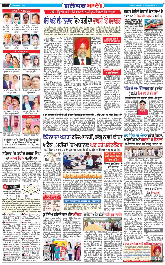 Jalandhar Bani 2020-09-30