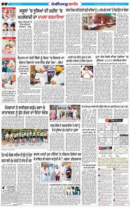 Chandigarh Bani 2020-09-30