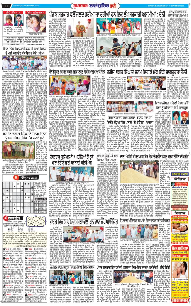 Roopnagar Bani 2020-09-30
