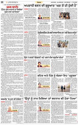 Amritsar Main 2020-10-17