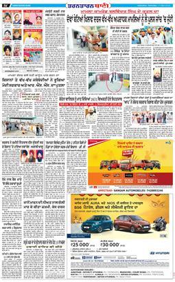 Amritsar Bani 2020-10-17