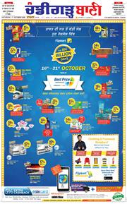 Chandigarh Bani 2020-10-17