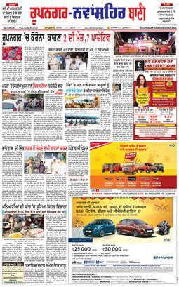 Roopnagar Bani 2020-10-17